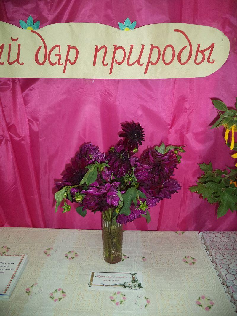 «Прощание с летом» Андрей Грозов