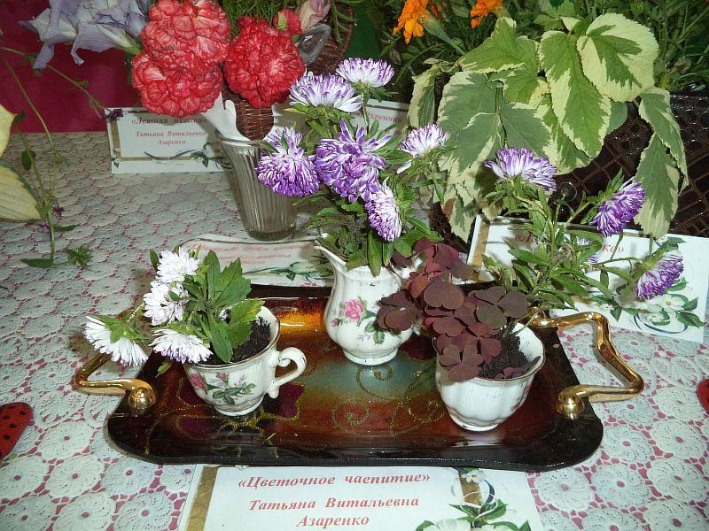 «Цветочное чаепитие» Татьяна Витальевна Азаренко