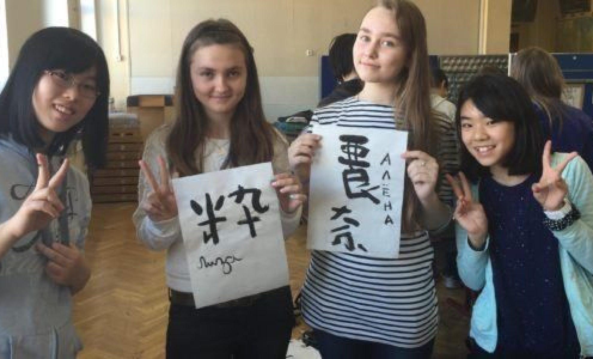 год Японии