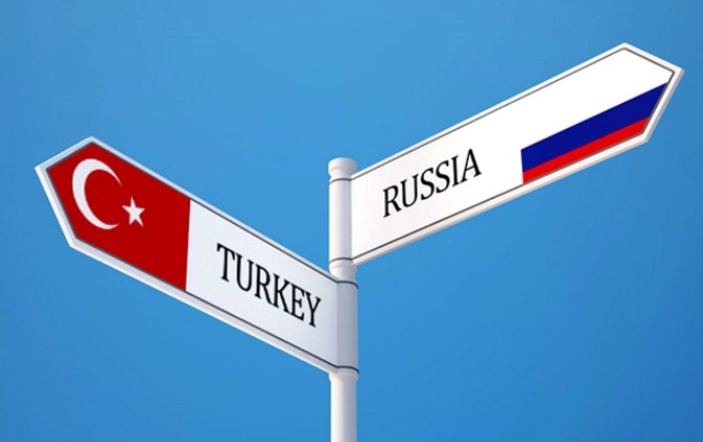Год культуры и туризма России и Турции